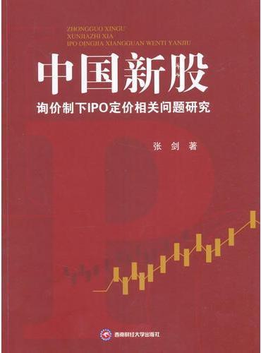 中国新股询价制下IPO定价相关问题研究