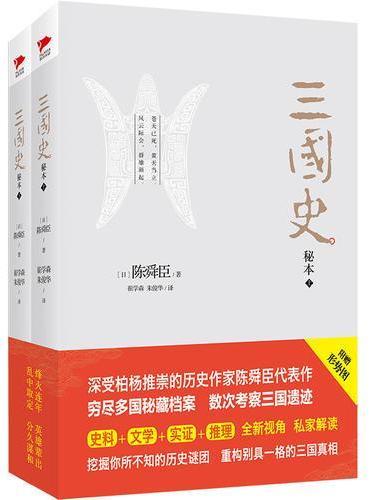 三国史秘本(全二册)