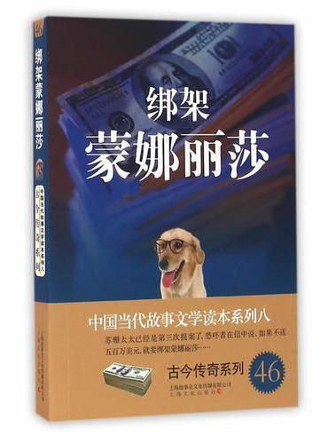 绑架蒙娜丽莎-中国当代故事文学读本·古今传奇系列八