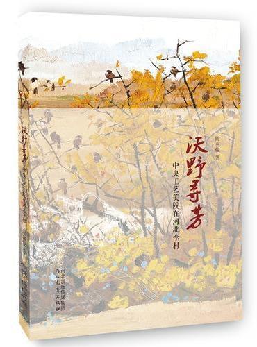 《沃野寻芳——中央工艺美院在河北李村》