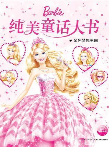 纯美童话大书:金色梦想王国