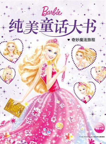 纯美童话大书:奇妙魔法旅程