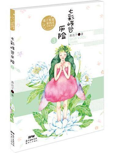 池子姐姐第四度空间书系:七彩峡谷历险