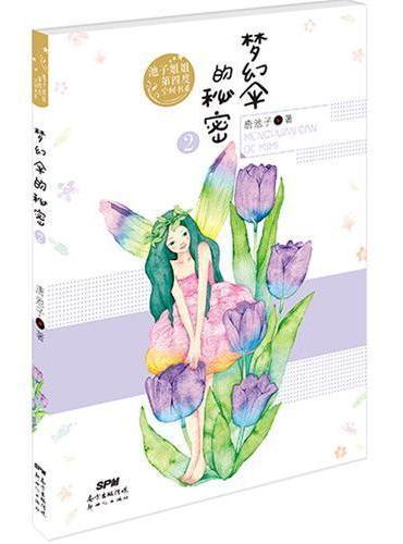 池子姐姐第四度空间书系:梦幻伞的秘密