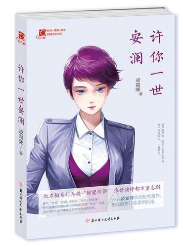 意林红石榴甜城蜜恋系列3--许你一世安澜