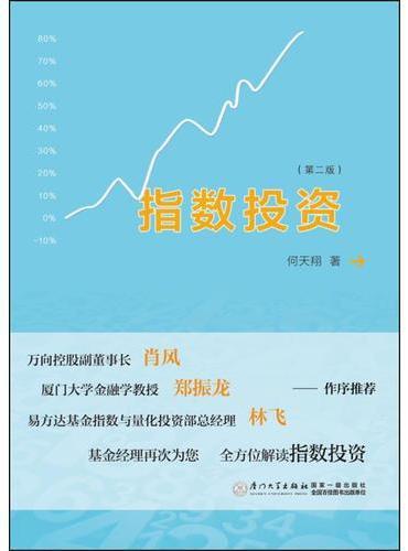 指数投资(第二版)