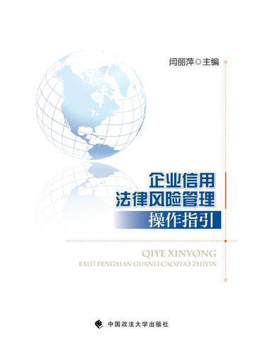 企业信用法律风险管理操作指引