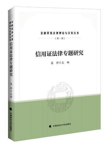 信用证法律专题研究(金融贸易法律理论与实务丛书)