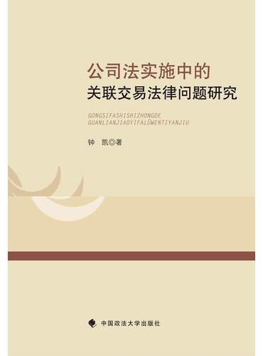 公司法实施中的关联交易法律问题研究