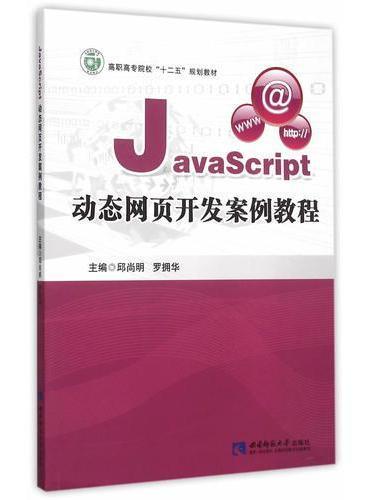 JavaScript动态网页开发案例教程