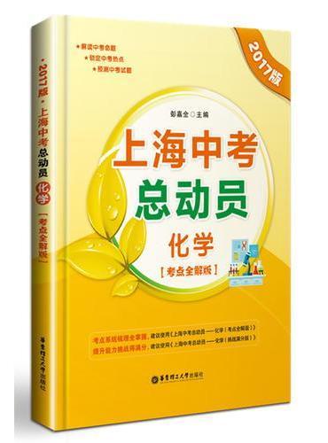 上海中考总动员——化学(考点全解版)(2017版)