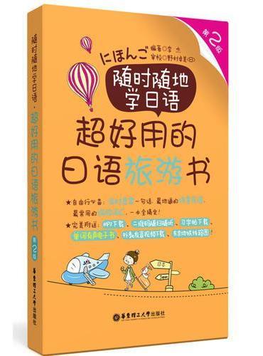 随时随地学日语.超好用的日语旅游书(第2版.赠单词有声电子书、MP3下载)