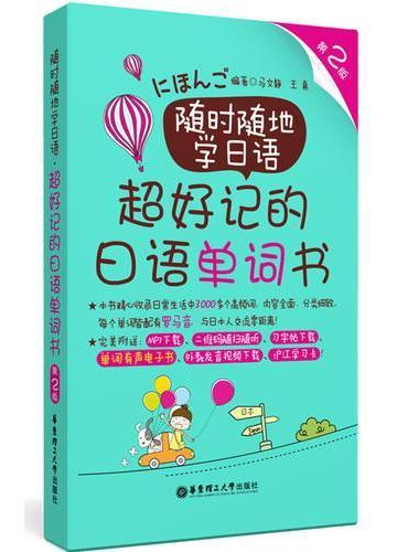 随时随地学日语.超好记的日语单词书(第2版.赠同步有声电子书、MP3下载)