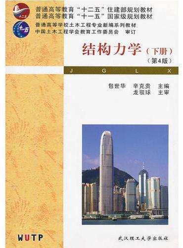 结构力学(下)(第4版)