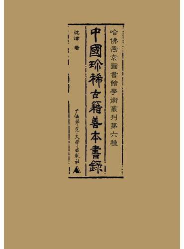 哈佛燕京图书馆学术丛刊第六种  中国珍稀古籍善本书录(修订)