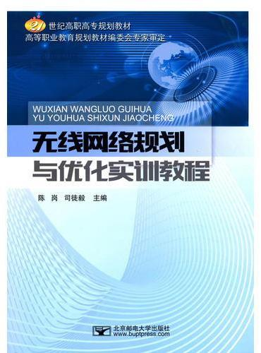 无线网络规划与优化实训教程