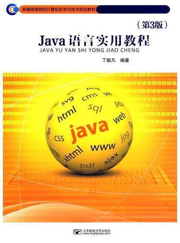 Java语言实用教程(第3版)