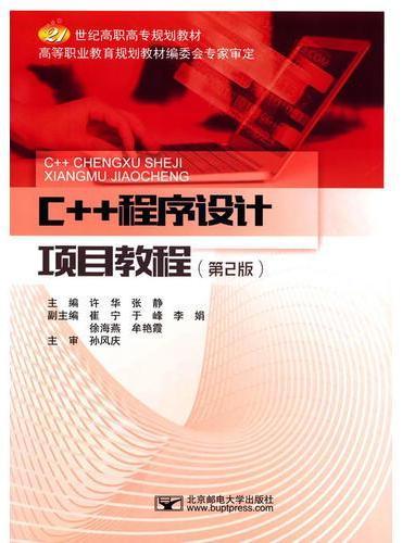 C++程序设计项目教程