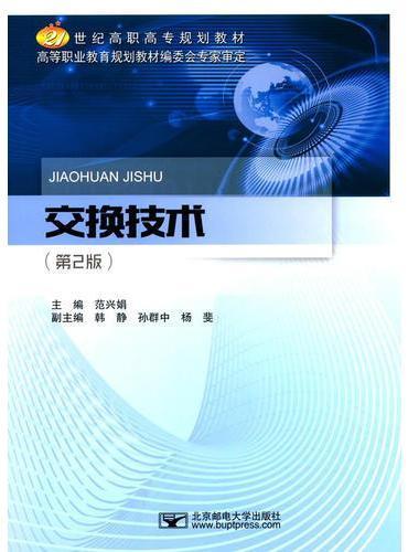 交换技术(第2版)