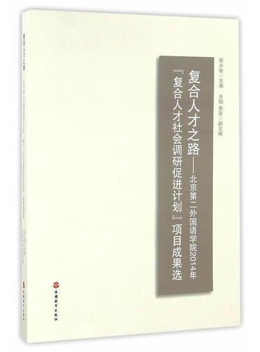 """复合人才之路——北京第二外国语学院2014年""""复合人才社会调研促进计划""""项目成果选"""