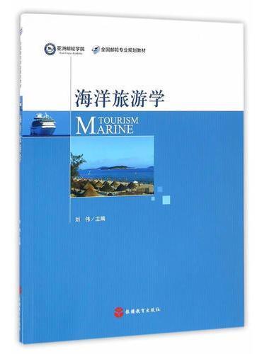 海洋旅游学