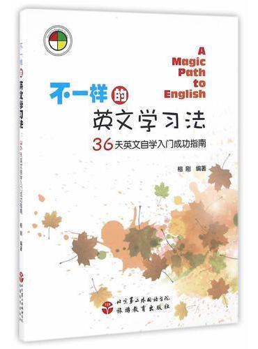 不一样的英文学习法:36天英文自学入门成功指南