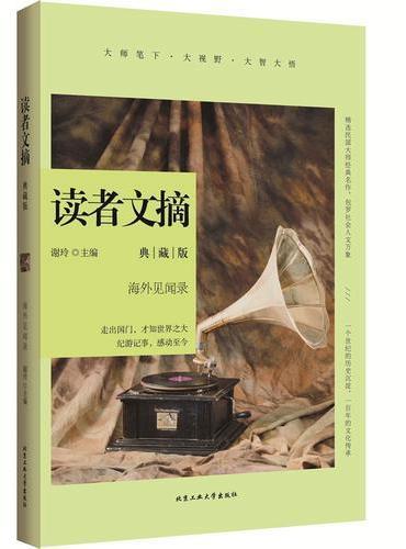 读者文摘典藏版·海外见闻录