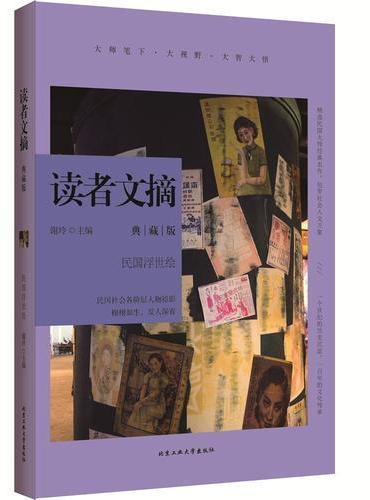 读者文摘典藏版·民国浮世绘