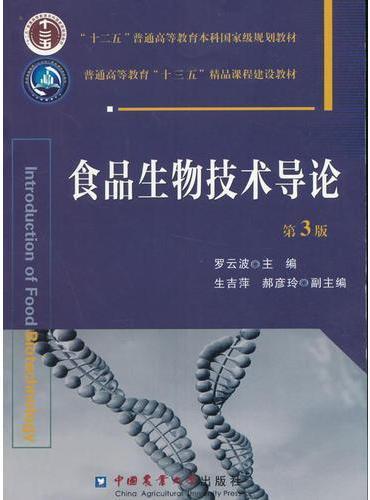 食品生物技术导论 第3版