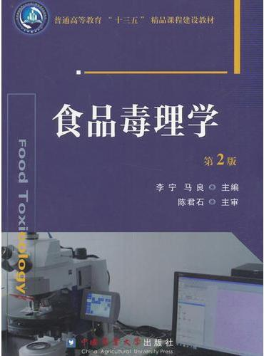 食品毒理学(第2版)