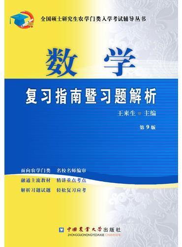 数学复习指南暨习题解析(第9版)