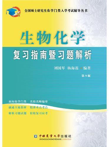 生物化学复习指南暨习题解析(第9版)