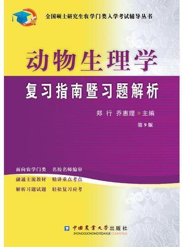 动物生理学复习指南暨习题解析(第9版)