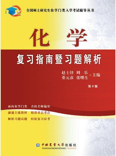 化学复习指南暨习题解析(第9版)