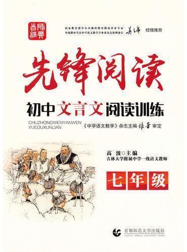先锋阅读·初中文言文阅读训练?七年级