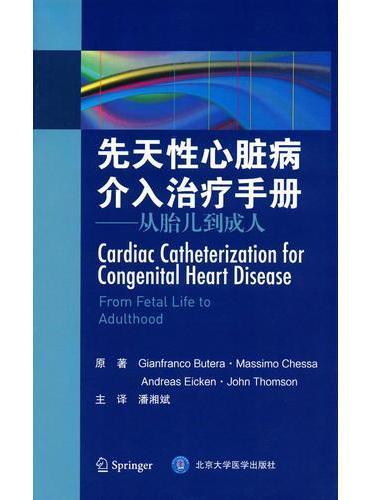 先天性心脏病介入治疗手册——从胎儿到成人