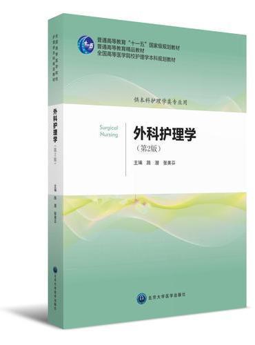 外科护理学(第2版)(护理学本科系列教材第2轮)(十一五)