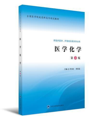 医学化学(第2版)(全国医学院校高职高专规划教材第二轮)