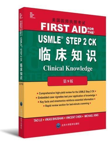 美国医师执照考试USMLE STEP 2 CK 临床知识(第9版)(影印)