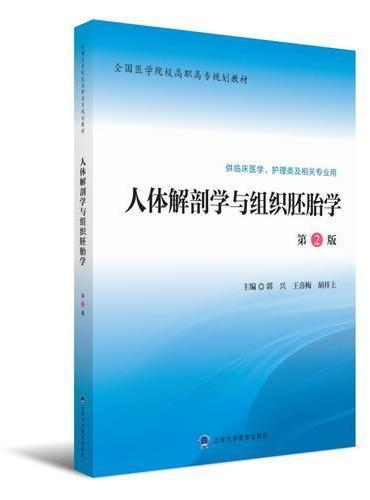 人体解剖学与组织胚胎学(第2版)(全国医学院校高职高专规划教材第二轮)