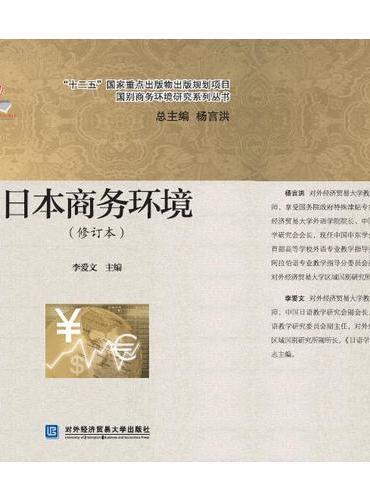 日本商务环境(修订本)