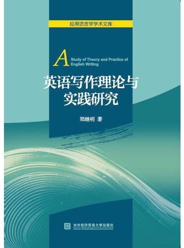 英语写作理论与实践研究