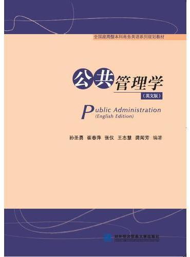 公共管理学(英文版)