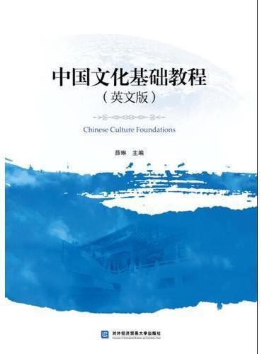 中国文化基础教程(英文版)