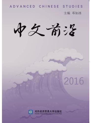 中文前沿2016