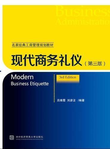 现代商务礼仪(第三版)