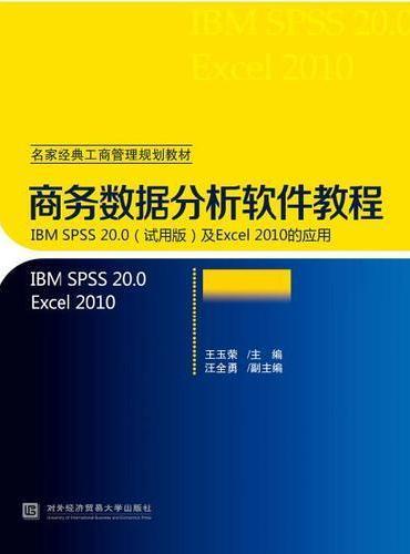 商务数据分析软件教程