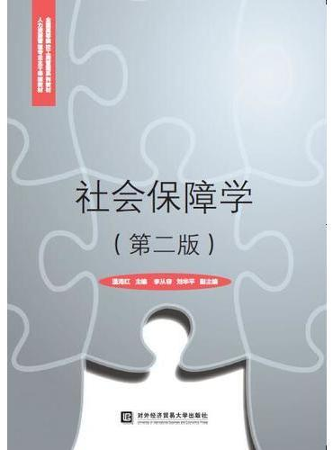 社会保障学(第二版)