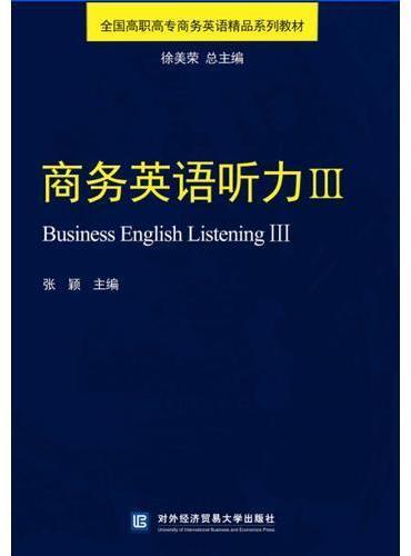 商务英语听力Ⅲ
