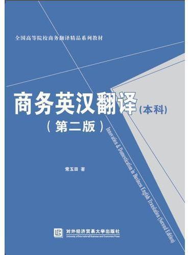 商务英汉翻译(本科)(第二版)